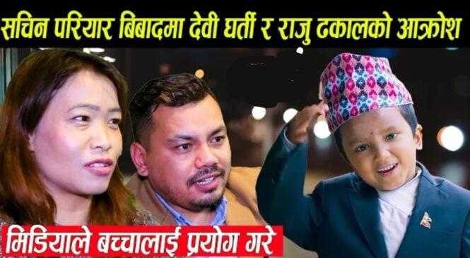 सचिन परियारको बि बादमा गायिका देवी घर्ति र राजु ढकालको मिडियाप्रति आ क्रोश:बच्चालाई नचाहिने प्रश्न गरे (भिडियो सहित)