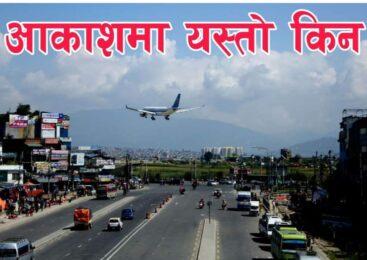 काठमाडौंको आकाशमा अनौठो लाग्ने यो दृष्य देखियो  , जस्ले धेरैको ध्यान खिच्यो..