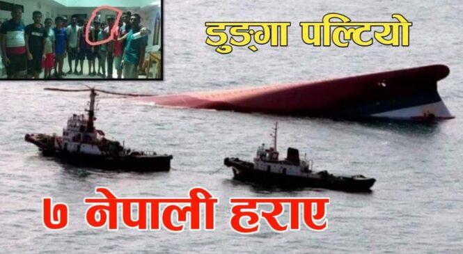 अवैधबाटो हुंदै अमेरिका हिडेका नेपाली चढेको डुंगा क्यारेबियन सागरमा दु, र्घटना, ७ नेपाली बेपत्ता