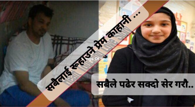 नेपाली युवाको र अरबी युवतीको बि, योगान्त प्रेम कथा, जसले कयौं देशका करोडौं मानिसलाई रुवायो.. एकपल्ट छोटो समय दिएर हेर्नुहोला।